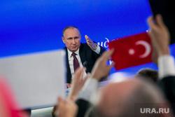 12 ежегодная итоговая пресс-конференция Путина В.В. (перезалил). Москва, путин владимир, жест рукой, турецкий флаг