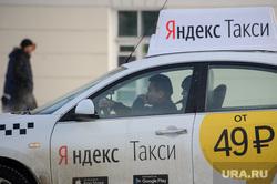 Зимний Екатеринбург, такси, яндекс такси