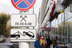 Запрет ночной парковки на проспекте Ленина. Екатеринбург, дорожный знак, запрет парковки, запрет стоянки, ночное время, работает эвакуатор