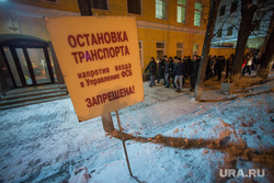 Прогулка по Навальному. Екатеринбург, остановка запрещена, фсб по свердловской области