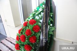 Прощание с Николаем Барышниковым., траурные венки, траур, похороны