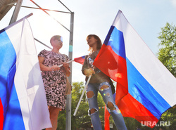 Митинг. Курган, митинг, флаг россии, триколор