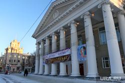 Зимний Курган., драмтеатр, зима, город курган