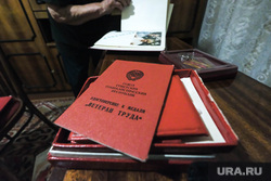 Жильцы дома по ул. Карла Либкнехта,40. Екатеринбург, документы, ветеран труда