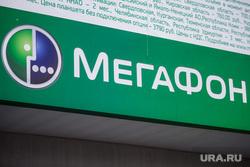 Клипарт. Екатеринбург, мегафон