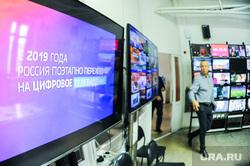 Отключению аналогового телевещания  и переход на цифровое телевидение. Челябинск, телевизор, цифровое телевидение