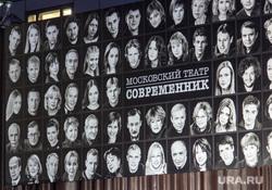 Клипарт. Челябинская область, театр современник, галина волчек, актеры
