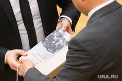 Заседание законодательного собрания Свердловской области. Екатеринбург, царская семья, подарок, книга