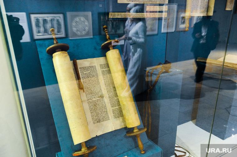 Выставка об иудаизме «Для Торы, для свадьбы и для добрых дел». Иудаизм. Челябинск