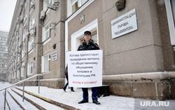 Вахрушев Сергей на пикете  за отставку Котовой. Челябинск, пикет, вахрушев сергей, котову в отставку