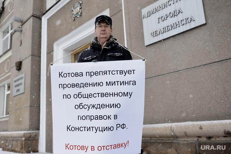 Пикет. Челябинск