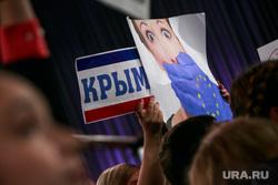 Ежегодная итоговая пресс-конференция президента РФ Владимира Путина. Москва, плакаты, крым, вопросы путину