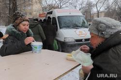 Кормление бездомных и малоимущих граждан благотворительной организацией. Челябинск, пенсионеры, кормление бездомных, малоимущие, бомжи, голодающие