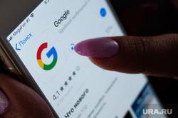 Поисковые системы Яндекс и Google. Екатеринбург , телефон, смартфон, интернет, гугл, google, поисковая система