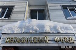 Рабочая поездка губернатора Дубровского в Ашу. Челябинск, пенсионный фонд