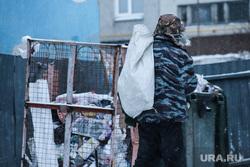 Виды города. Курган, мусор, помойка, бродяга, бедность, мешок для мусора, контейнер для мусора