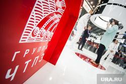 ИННОПРОМ-2019. Третий день международной промышленной выставки. Екатеринбург, чтпз, группа чтпз, стенд, иннопром2019, промышленная выставка