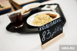 Дегустация нового меню в школе №55. Екатеринбург, столовая, общепит, еда, комплекс, питание, школьное питание