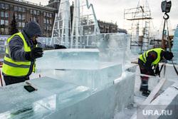 Строящийся Ледовый городок на площади 1905 года. Екатеринбург, ледовый городок, подготовка, город екатеринбург