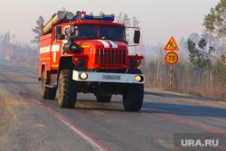 Лесные пожары. Курган, пожарная машина, пожар, мчс курган, пожарные, ограничение по скорости, режим чс