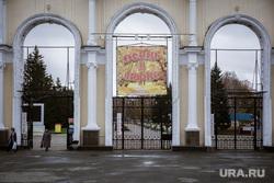 Парк Маяковского (ЦПКиО). Екатеринбург, парк маяковского, цпкио, городской парк, парк имени маяковского