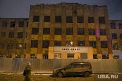 Снос здания на Нагорной, 12. Екатеринбург , старое здание, улица нагорная12