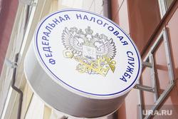 Таблички и дома. Ханты-Мансийск, фнс, федеральная налоговая служба, вывеска
