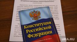 Выборы президента РФ в Перми, конституция российской федерации
