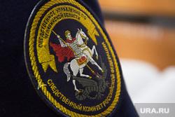 Клипарт. Магнитогорск, следственный комитет, челябинская область, шеврон следственного комитета