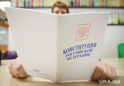 Конституция от Ельцин Центра. Екатеринбург, конституция рф