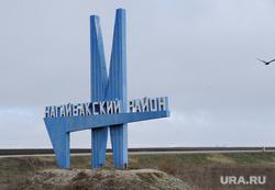 Клипарт. Челябинск, нагайбакский район, стела