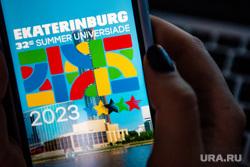 Официальный сайт летней Универсиады-2023. Екатеринбург, логотип, екатеринбург , универсиада, универсиада2023, официальный сайт