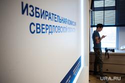 Презентация бренд-бука президентских выборов. Екатеринбург , избирательная комиссия свердловской области