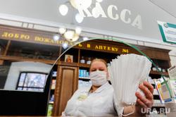 Государственная аптека-музей. Челябинск, касса, аптека, грипп, фармацевт, музей, орви