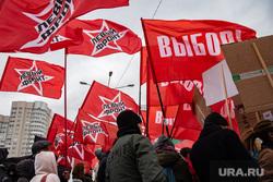 Акция «Антикапитализм. Марш бесов». Екатеринбург, выбор, левый фронт, флаги