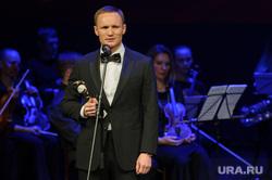 Вручение премии «Человек года 2017». Екатеринбург, городенкер владимир