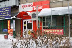 Сеть магазинов Красное белое Курган, красное белое