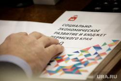 Решетников Максим представил доклад на заседании законодательного собрания. Пермь, бюджет, пермский край