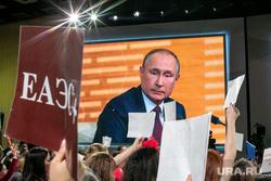 Ежегодная пресс-конференция Владимира Путина. Москва, путин на экране