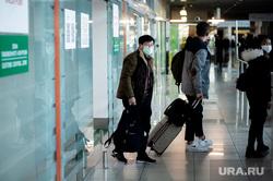 Прибытие задержанного рейса Сиань - Екатеринбург в аэропорту Кольцово. Екатеринбург, аэропорт кольцово, аэропорт, китайцы, медицинская маска, пассажиры, защитные маски