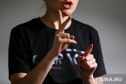 Язык жестов. Екатеринбург, глухонемые, глухие, язык жестов