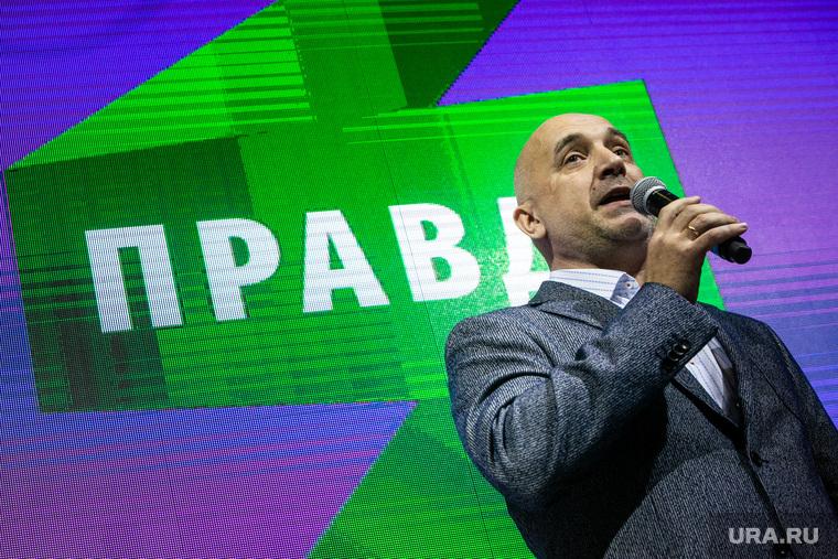 Съезд политической партии  За правду . Москва