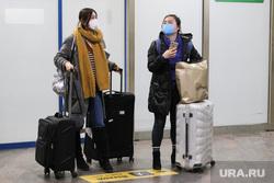 Авиапресс-тур Курган-Москва. Аэропорт Шереметьево. Курган, китайцы, чемоданы, ожидание, респираторная маска, коронавирус