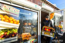 Снос несанкционированного торгового киоска. Челябинск, фрукты, апельсины, овощной киоск