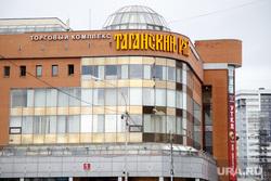 Кафе и рестораны с национальной кухней. Екатеринбург, таганский ряд