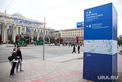 Тест навигации иностранца по городу во время ЧМ-2018. Екатеринбург, тц пассаж, центр выдачи паспорта болельщика