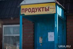Шаля. Опрос жителей поселка по ситуации на Украине, продукты, сельский магазин