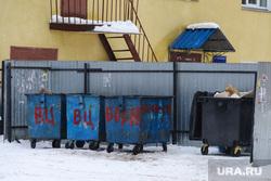 Улицы города. Курган, помойка, мусорная реформа, контейнер для мусора