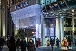 Новогоднее оформление Екатеринбург, тц пассаж, иллюминация