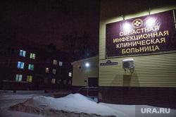 Областная инфекционная клиническая больница. Тюмень, Областная инфекционная клиническая больница
